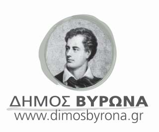 ΔΗΜΟΣ ΒΥΡΩΝΑ ΑΤΤΙΚΗΣ